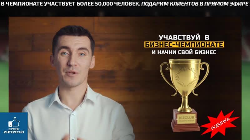 ПРИМИ УЧАСТИЕ В БИЗНЕС ЧЕМПИОНАТЕ! vk.cc8HWwnH