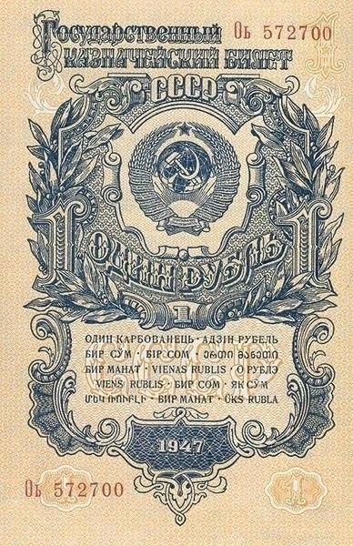 Как Сталин освободил рубль от доллара Сталинский план создания общего «недолларового» рынка.