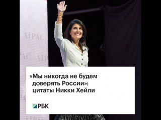 «Мы никогда не будем доверять России»: цитаты Никки Хейли