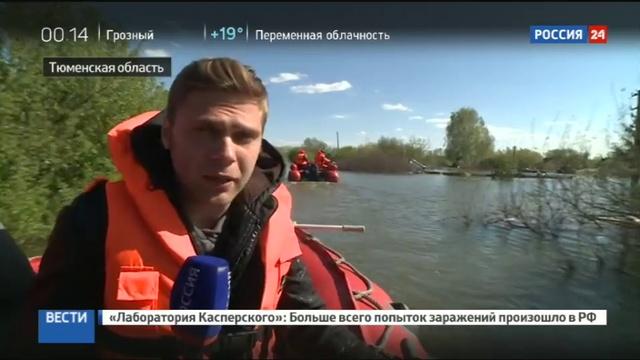Новости на Россия 24 Паводок грозит затопить федеральную трассу Тюмень Омск