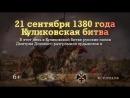 21 сентября День победы русских полков во главе с Дмитрием Донским над монголо-татарскими войсками в Куликовской битве 1380 год