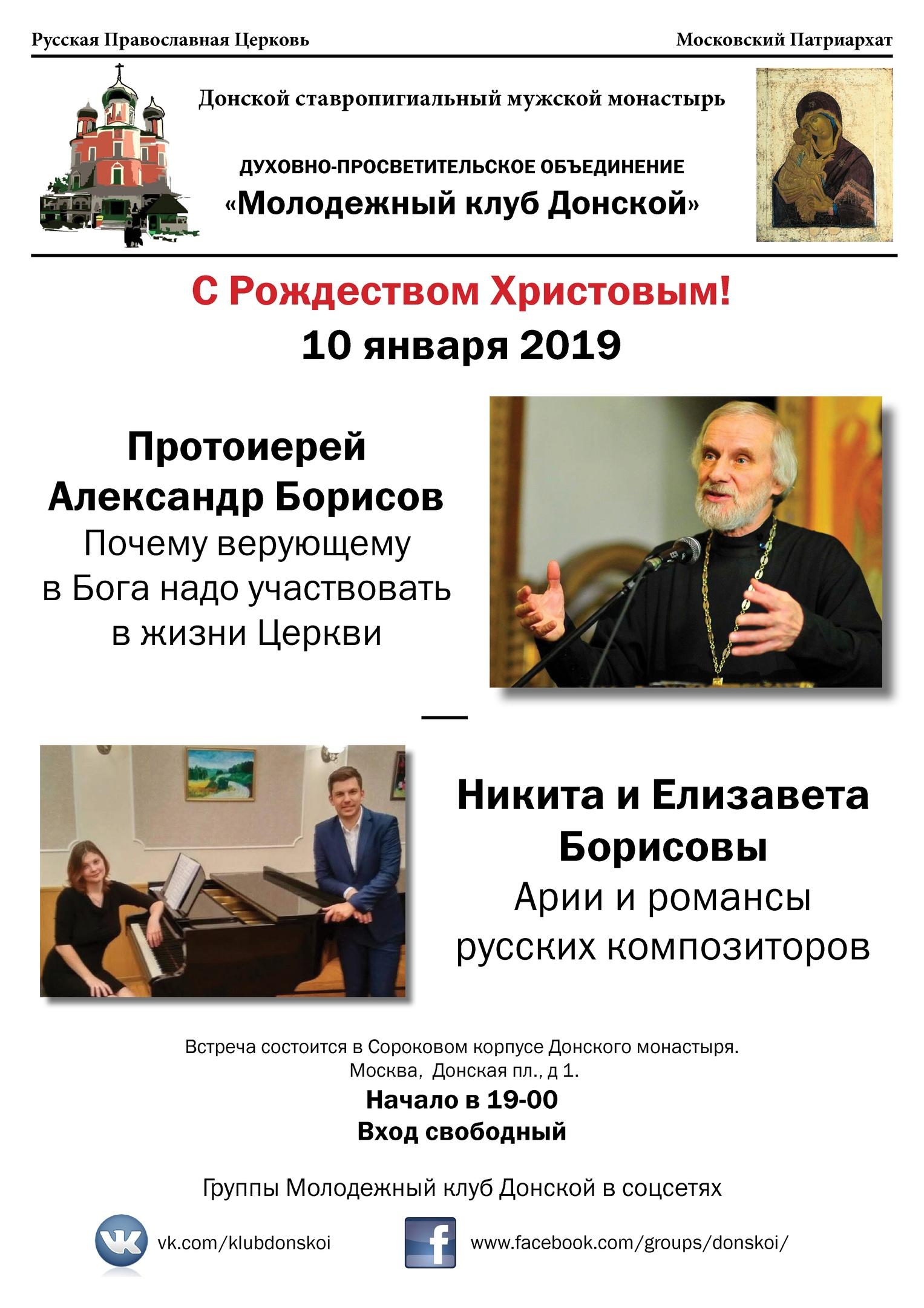 Православной клуб встреч в москве стриптиз клуб постель