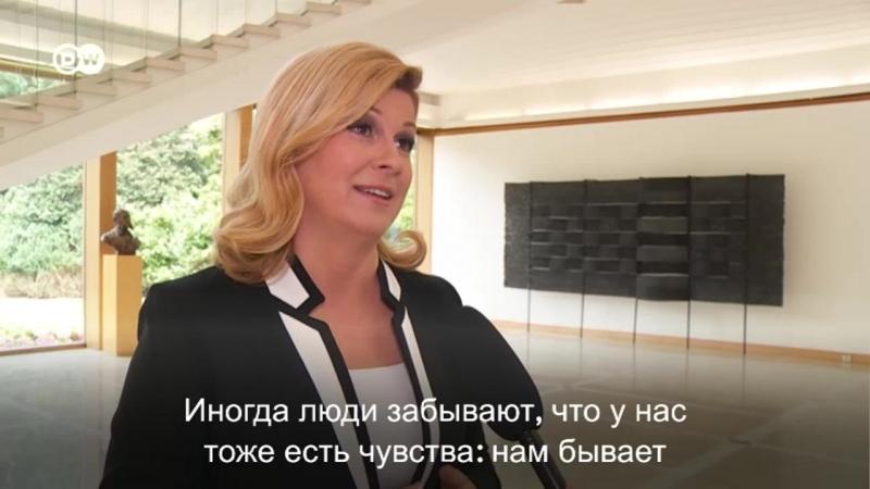 Президент Хорватии Колинда Грабар-Китарович о ЧМ-2018