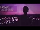 HOMIE feat Денис Rider Мир идеального