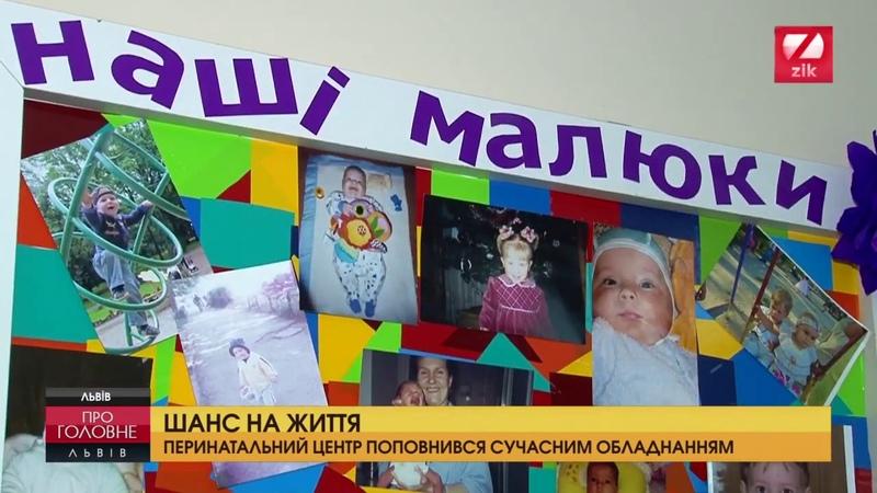 Центр допомоги новонародженим відкрили у перинатальному центрі