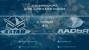 25.09.2018 «Алтай» – «Ладья» 1-6