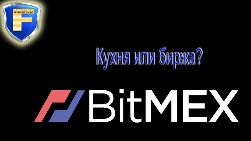 BitMEX - это биржа или кухня?