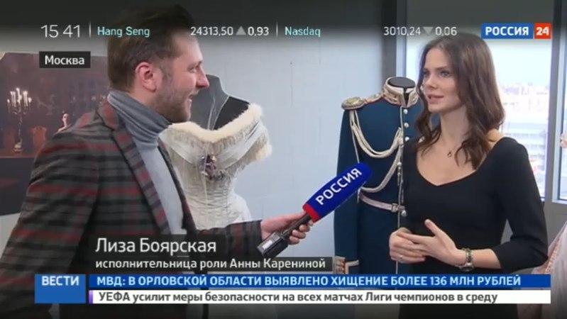 Новости на «Россия 24» • Любовь вне времени: масштабная экранизация Анны Карениной