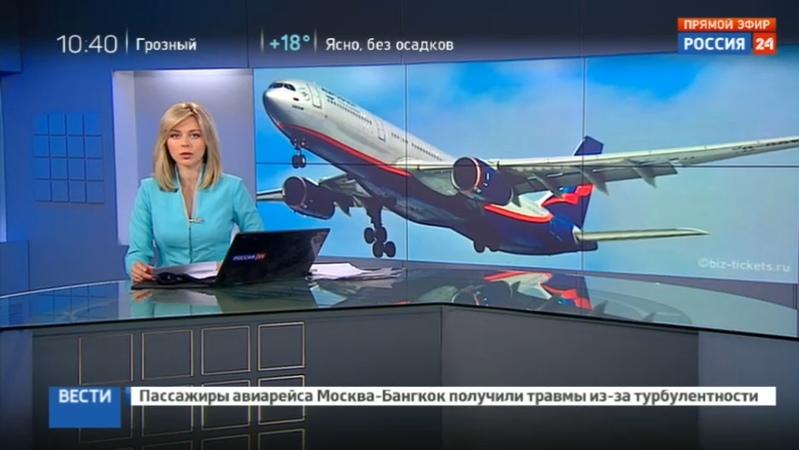 Новости на Россия 24 Максим Фетисов самолет попал в зону турбулентности ясного неба смотреть онлайн без регистрации