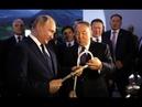 09 11 2018 Символ стальной дружбы Путину в Казахстане подарили кнут и узел из гвоздя