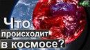 Что то происходит в космосе? (МКС окружил загадочный красный туман) Нибиру?