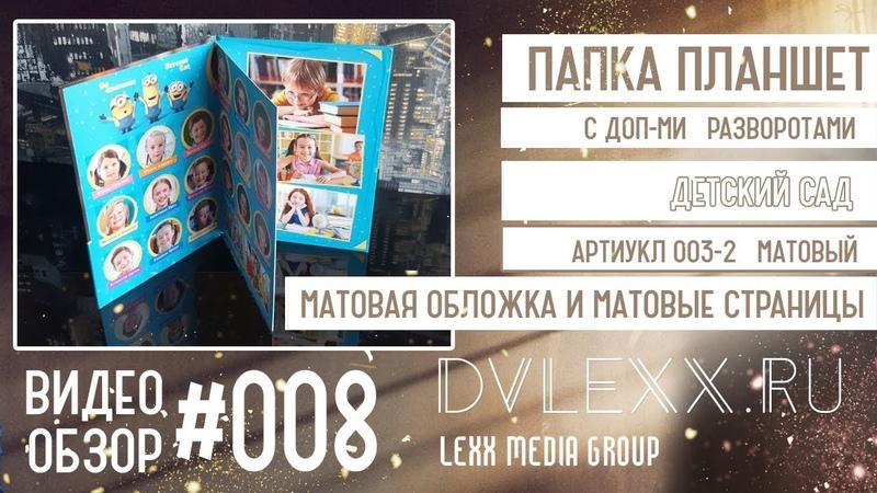 Выпускной фотоальбом Папка планшет с доп разворотами для детского сада в Челябинске Видео обзор 008
