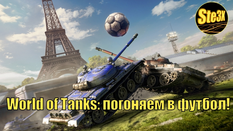 World of Tanks погоняем в футбол