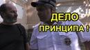 Машина прокурора Дело принципа ! Краснодар