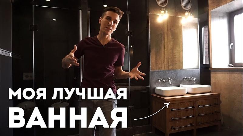 ЖЕСТКИЙ ЛОФТ. Ремонт окончен! Обзор ванной комнаты. Дизайн интерьера ванной комнаты. Рум Тур.