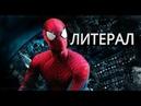 ЛИТЕРАЛ НОВЫЙ ЧЕЛОВЕК-ПАУК 2