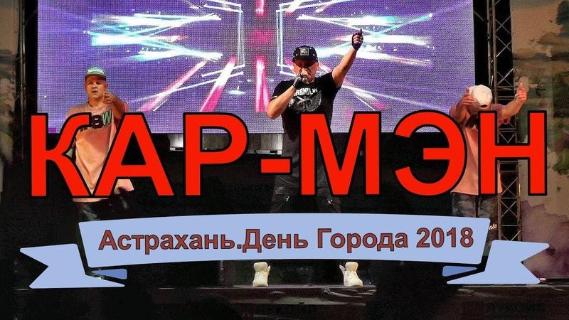 КАР-МЭН. 2018. РОССИЯ.
