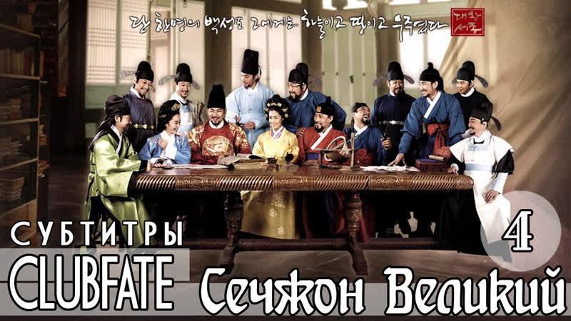 [Сабы Lyudochka / ClubFate] - 04/86 - Сечжон Великий / The Great King Sejong (2008/Юж.Корея)