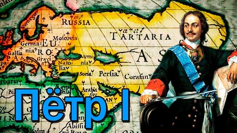 Пётр Первый | Великая Тартария