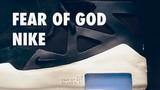 NIKE x FEAR OF GOD (by Complex) (русский перевод)
