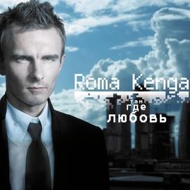 Roma Kenga альбом Там, где любовь