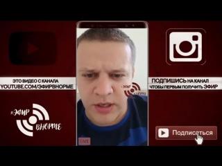 Игорь Востриков о Расколе Групп Глас Народа ВКонтакте 29.05.18