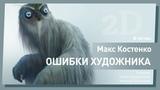 ОШИБКИ НАЧИНАЮЩИХ ХУДОЖНИКОВ МАКС КОСТЕНКО