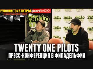 Twenty One Pilots пресс-конференция в Филадельфии 2018 (RUS SUB)