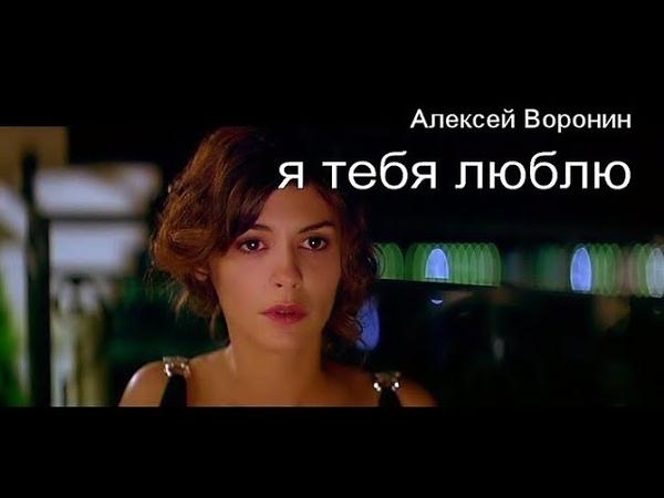 ятебялюблю | Алексей С. Воронин