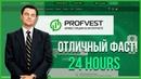 Обзор инвестиционного проекта 24hours.me от одного из самых авторитетных блогов России и СНГ Profvest Приятного просмотра!