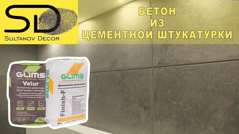Декоративный бетон из цементной штукатурки Советуем его посмотреть