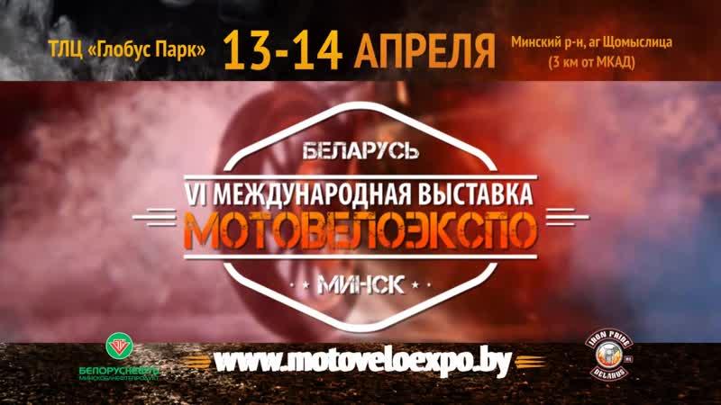 МотоВелоЭкспо 2019