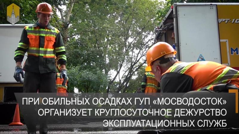 Дежурные бригады Мосводостока