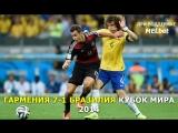 Германия 7-1 Бразилия. Чемпионат Мира 2014. Повтор