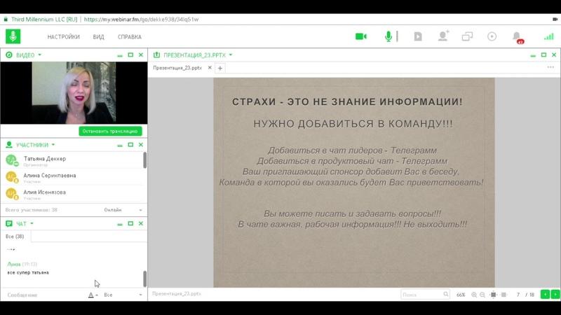 Успешный старт Деккер Татьяна Google Chrome 03 04 2017 19 04 18