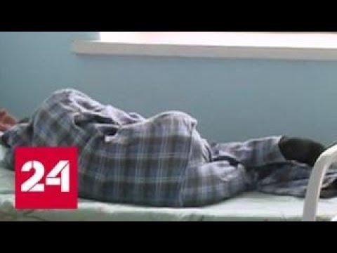 Санитары психбольницы на Урале записали издевательства над пожилым пациентом Россия 24