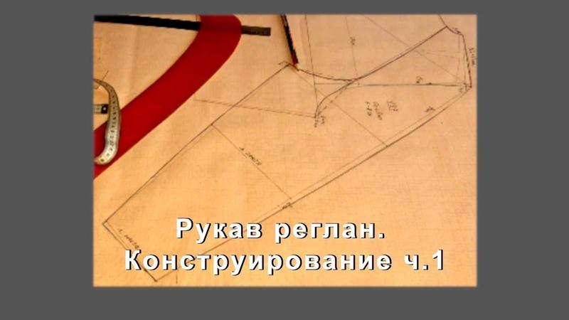Рукав реглан Конструирование Часть1