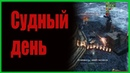 ArcheAge 4.7 День одной Грешницы !!