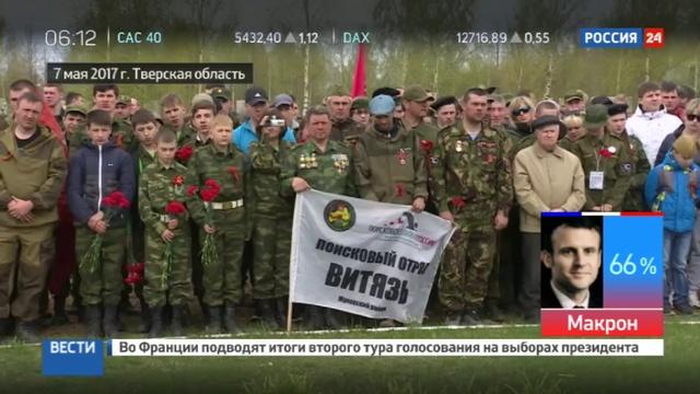 Новости на Россия 24 • В Ржеве захоронили останки тысячи солдат и офицеров войны, обнаруженные поисковиками