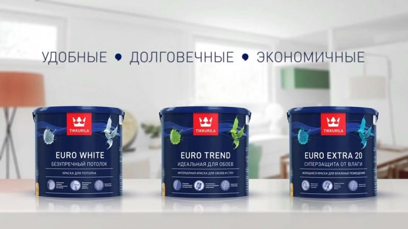 Тиккурила ЕВРО краткая презентация новой линейки