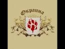 Окраина - В конце пути в память о создателе группы Окраина Артёме Ворошко