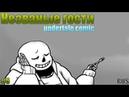 Undertale comic Незваные гости 5 Русский дубляж RUS