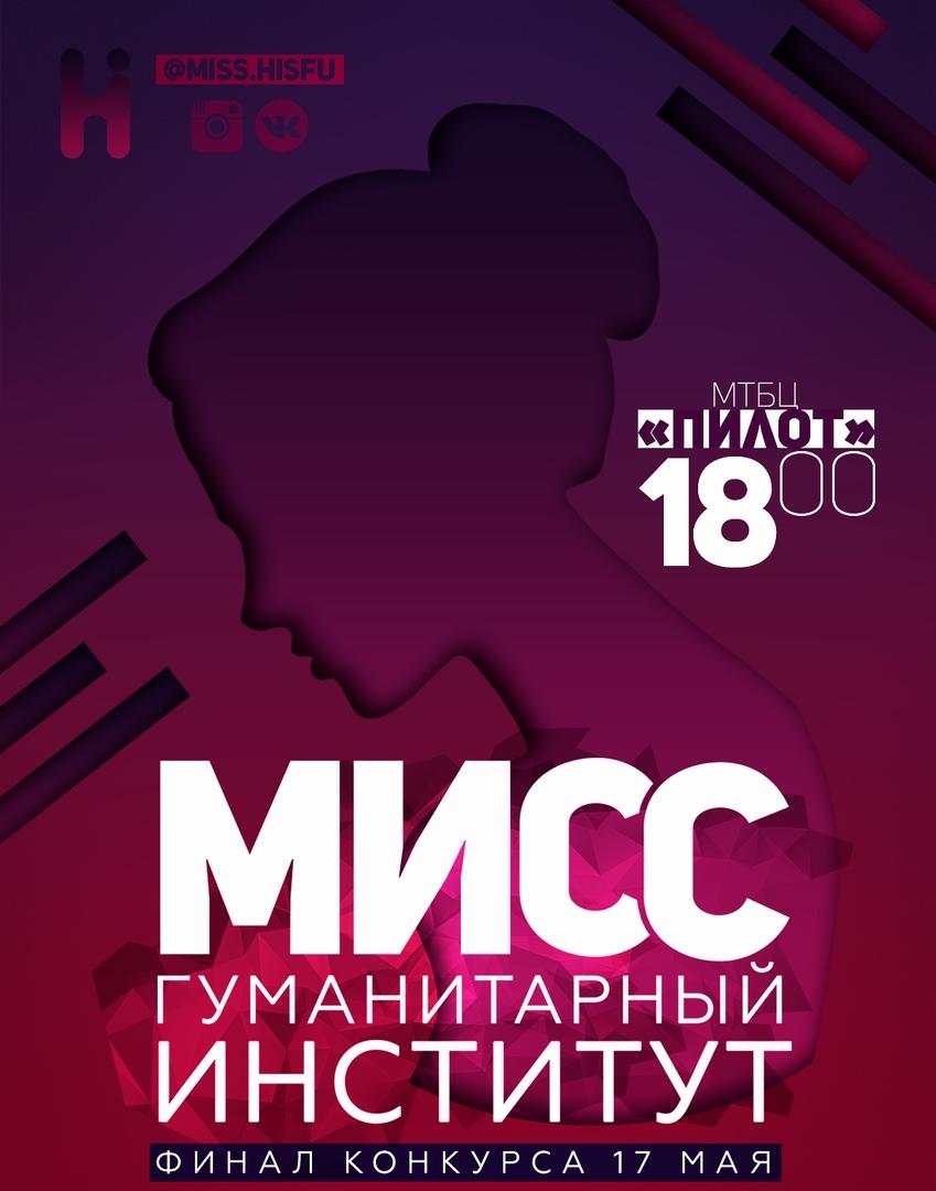 Афиша Красноярск Мисс Гуманитарный институт