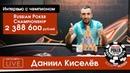 Даниил Киселёв победитель Russian Poker Championship на WSOP-C Russia