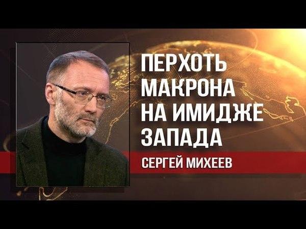 Сергей Михеев. Вашингтон и Париж неравный брак по расчёту