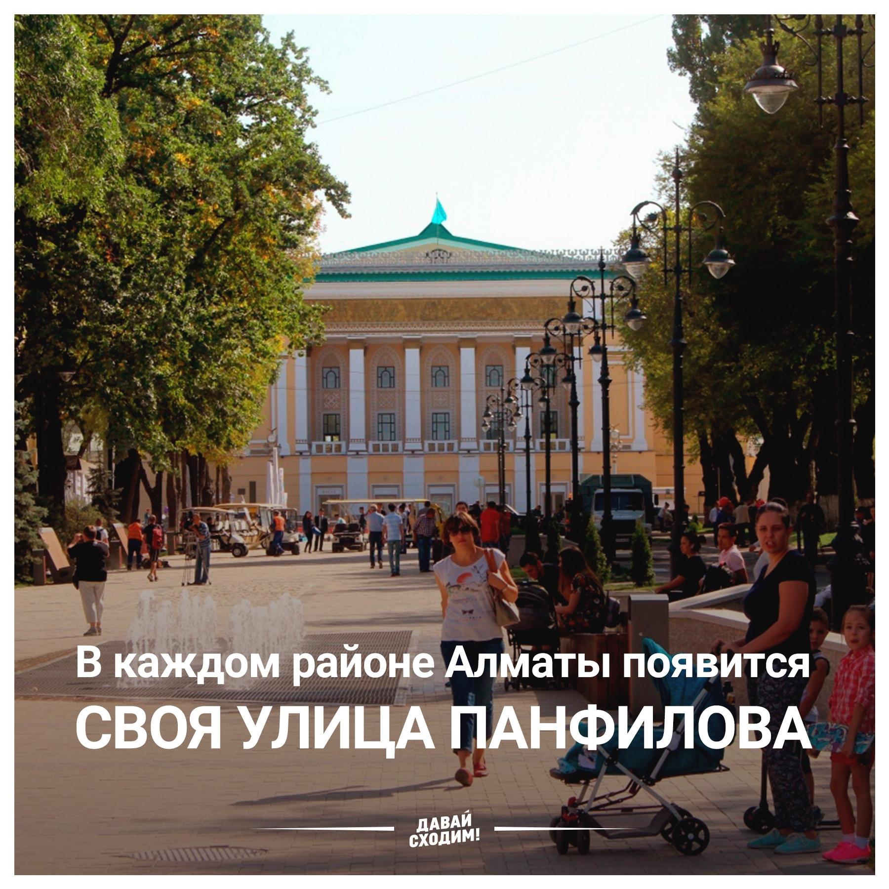 В каждом районе Алматы появится своя улица Панфилова  _____
