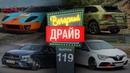 Вечерний Драйв 119 | Как Ford сделал 300 миль в час и уехал из России