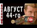 боевик ФИЛЬМ БОМБА СМЕРШ военные фильмы 2017 Август 44 𝙁𝙪𝙡𝙡