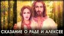 Анна Зубкова Сказание о Раде и Алексее II