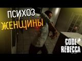 Code Rebecca ► ПСИХОЗ ЖЕНЩИНЫ(Краткий обзор)